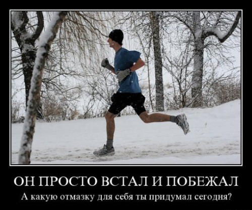 мотивация для пробежки